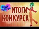 ИТОГИ КОНКУРСА № 1 на 7 праздничных платьев ручной работы для кукол Монстр Хай / Mo...