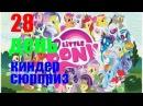 28 День Киндер Сюрприз Игрушка MLP Мультик Май Литл Пони Kinder Surprise My Little Pony