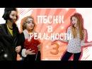 ПЕСНИ В РЕАЛЬНОЙ ЖИЗНИ 3 | SASHA ICE
