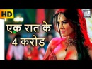 Sunny Leone OFFERED 4 Crore For One Night | लहरें गपशप