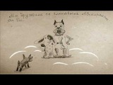 Песенка про собаку Тябу (Виктор Берковский и Дмитрий Богданов)