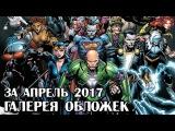 Комиксы, манга на русском за апрель 2017