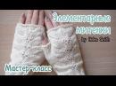 Ажурные укороченные митенки Митенки на двух спицах и с простым пальцем