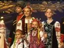 Кавказские частушки - детская группа Кубанского казачьего хора