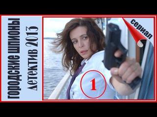 Городские шпионы 1 серия. Детектив приключения 2013