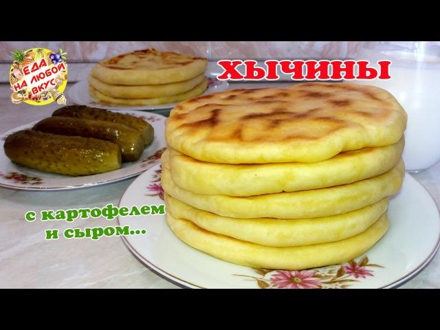 Вкусные Лепешки на Кефире. Хычины с картошкой и сыром