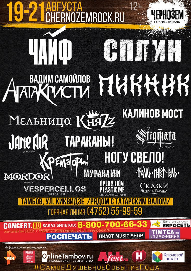 Афиша Тамбов Рок-фестиваль ЧЕРНОЗЁМ-2016 / Тамбов