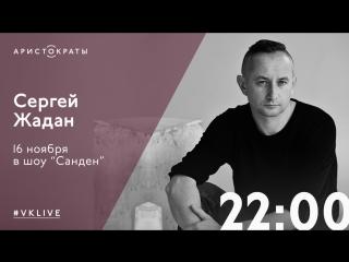 Сергей Жадан в шоу