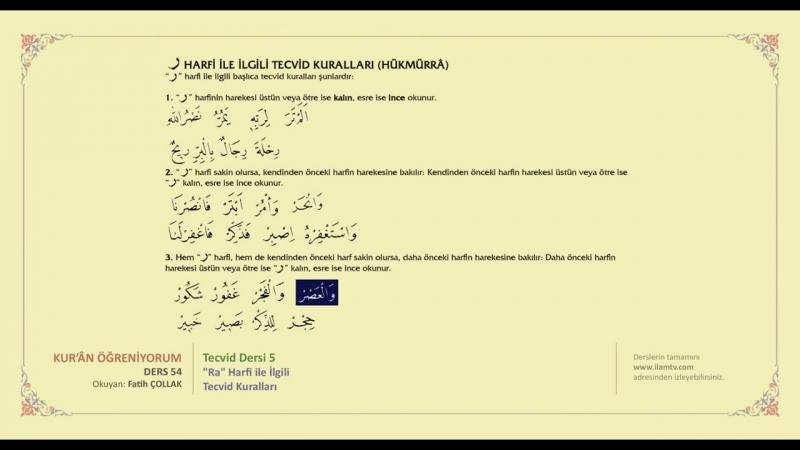 Kuran Öğreniyorum 54 - Tecvid Dersi 5 - Ra Harfi ile İlgili Tecvid Kuralları (Fatih Çollak)