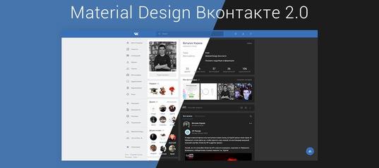 Дизайн material design в вк