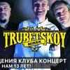28.04 | Trubetskoy в Москве! | клуб КОНЦЕРТ