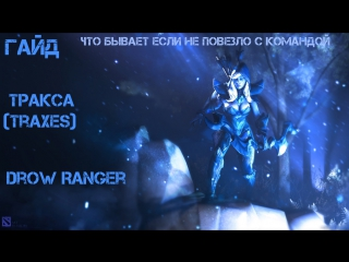 drow ranger guide dota 1