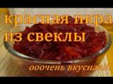 Салат из свеклы - ПАЛЬЧИКИ ОБЛИЖЕШЬ!  ПОСТНОЕ,  ВЕГЕТАРИАНСКОЕ БЛЮДО
