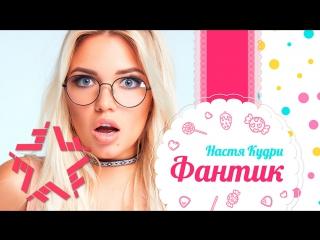 Настя Кудри - Фантик (Art Track)