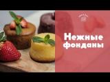 Подборка фонданов от [sweet & flour]