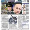 """Газета """"Военно-промышленный курьер"""""""