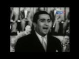 Я Встретил Девушку - Рашид Бейбутов 1956