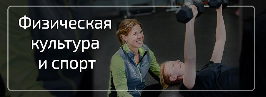 обучение тренеров, фитнес тренер, обучение физкультура переподготовка
