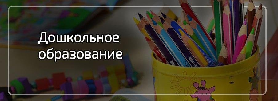 переподготовка дошкольное образование, воспитатель переподготовка, переподготовка учитель педагог