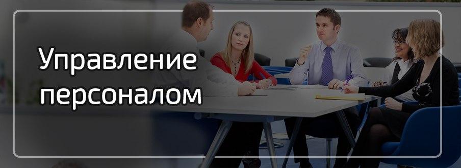 переподготовка управление персоналом,профессиональная переподготовка управление, курсы по управлению