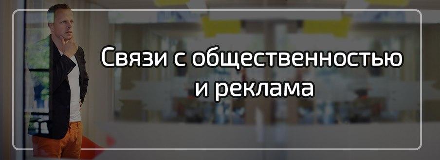 реклама обучение, ru реклама, переподготовка, связь обучение
