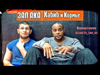 MMA зал АКА: Хабиб Нурмагомедов и Дэниел Кормье  (Паблик IT'S TIME UFC)
