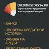 Кредитная история / Микройзаймы / Антиколлекторы