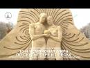 10 Чемпионат мира по скульптуре из песка