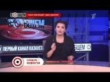 русскаяназарбаевская пропаганда врёт о волнениях в Казахстане