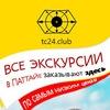 Твоя Паттайя экскурсии онлайн | tc24.club