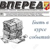 """Некоузская районная газета """"Вперёд"""""""