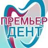 Стоматология ПРЕМЬЕР - ДЕНТ в Ульяновске