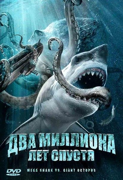 Мега-акула против гигантского осьминога (2009)