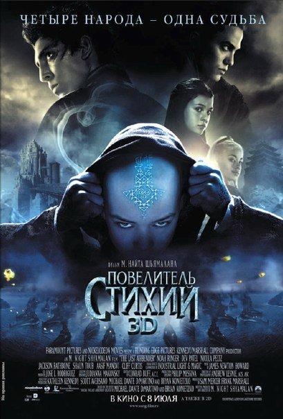 Повелитель стихий (2010)