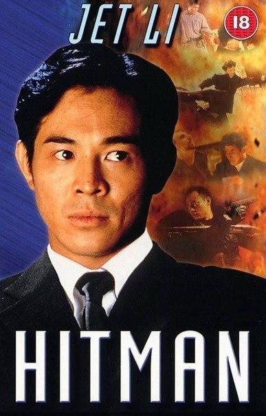 Подборка фильмов о наемном убийце Хитмэн.