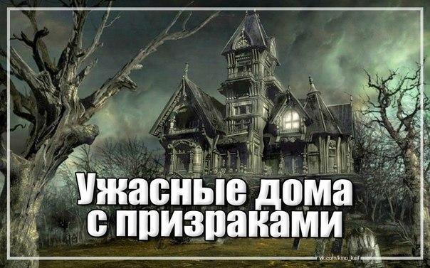 Подборка самых жутких фильмов ужасов о домах с призраками вселяющими страх. ...