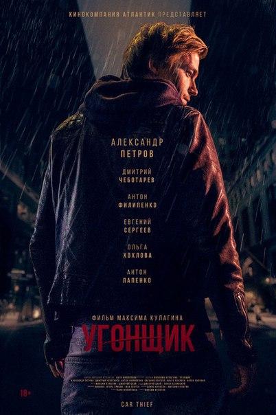 Угонщик (2016)