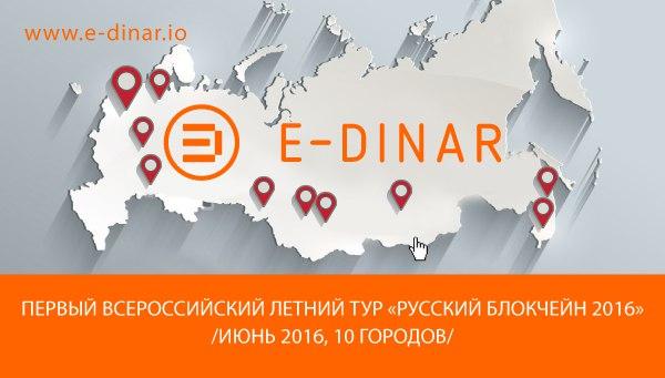 Татарстан принимает эстафету первого всероссийского летнего тура «Русский Блокчейн 2016»