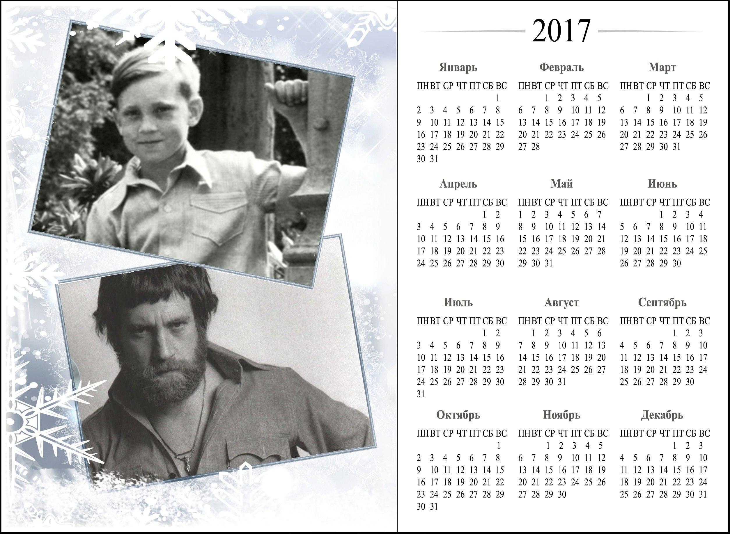Календарь 2017 Высоцкий - С Новым годом