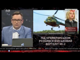 Гаврилюк_ под Краматорском разбился военный вертолет МИ-2