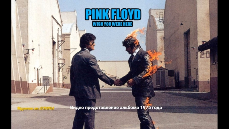 Pink Floyd 1975 - Wish You Were Here (Lenin Video)