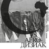 24.12 / ISLAMIC BEATS VS. AFROДИЗИАК @ДИЧ