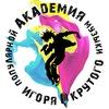 Академия популярной музыки Игоря Крутого Казань