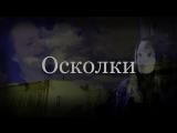ОСКОЛКИ [фильм, 2017 год.]