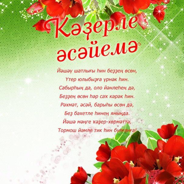 Открытки на башкирском языке с днем матери