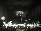 Дублируется фильм... сюжет о дубляже Ограбления по-итальянски, журнал Советское кино 1968