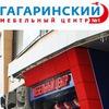 "Мебельный центр ""Гагаринский"", Калуга"