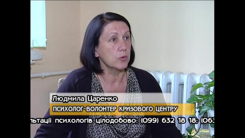 Кризовий центр та лінія довіри в Інституті психології ім Г С Костюка НАПН України