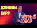 Джимми Карр Чёрный юмор