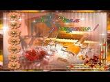 ♫ ♥ Музыкальная открытка С ДНЕМ РОЖДЕНИЯ! Красивое видео поздравление с днем ро...